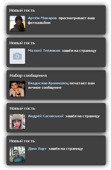 скачать приложение гости вконтакте - фото 7